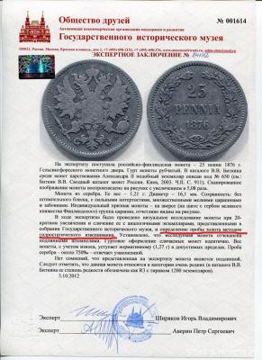 25 penni 1876 (2).jpg