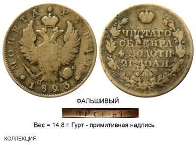 Рубль 1823-20 СПБ-ПД.jpg
