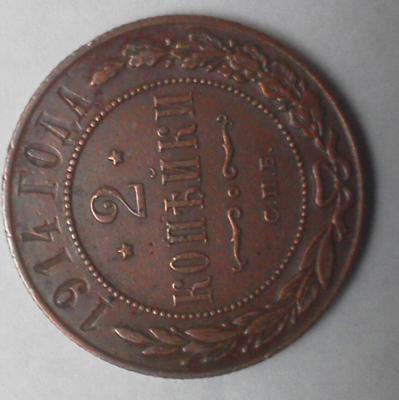 2 коп 1914-1.jpg