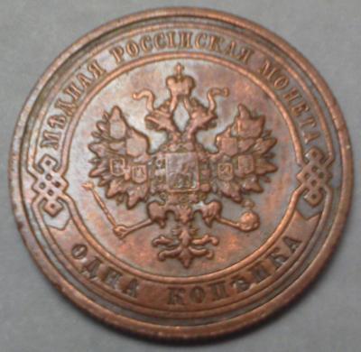 1 коп 1912-1.jpg