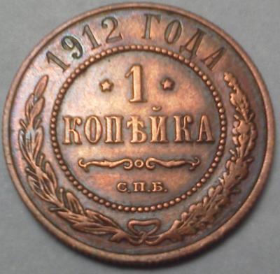 1 коп 1912 а-1.jpg