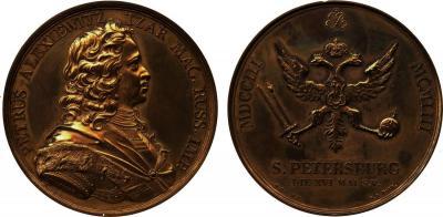 В честь 250-летия основания С-Петербурга. 1703-1953.jpg