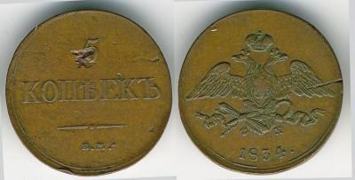 1834 5 копеек ЕМ ФХсс.jpg