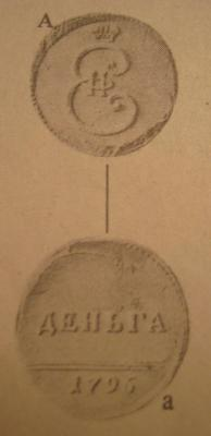 Январь 2013 года. Денга 1796-ГИМ 002.jpg