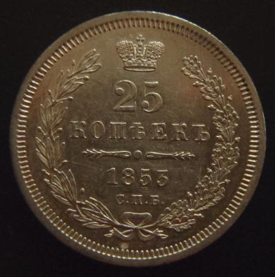25 коп 1853 А.jpg