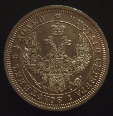 25 коп 1853 Р.jpg