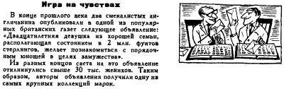 Марки ТМ 1963 10.jpg