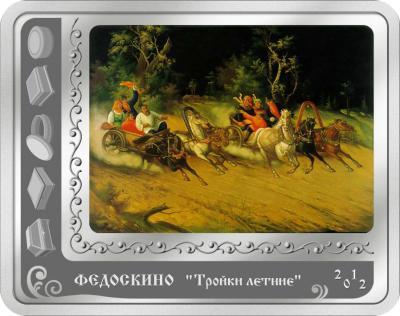 25994_Fedoskino Miniature - Troika in Summer_r.jpg