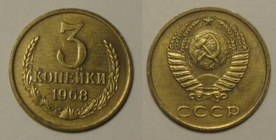 3коп.1968..jpg