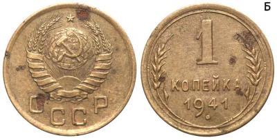 1 копейка 1941 I-1 Б .jpg