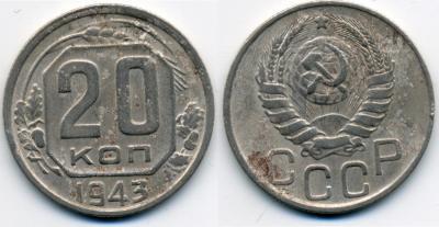 20kop1943c1.jpg