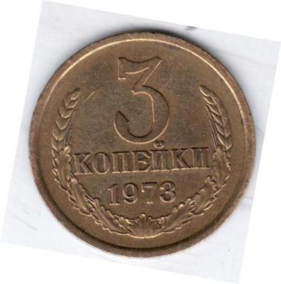 Реверс 3 к 1973.jpg