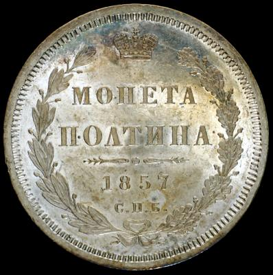 50-1857_рев_штемпель.jpg
