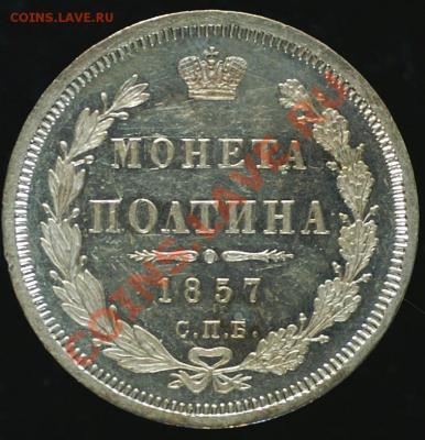 50-1857_рев.jpg