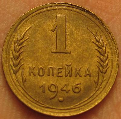 1 коп 1946 а.jpg