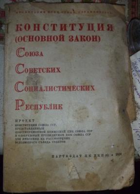 конституция1936.JPG