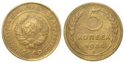 5 копеек 1934.jpg