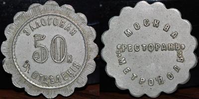метрополь-50.jpg