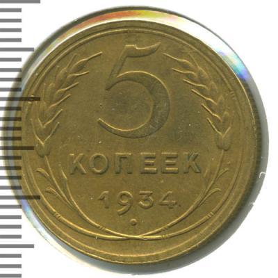 sssr1-1934-5_kopeek-Br-AU-1.jpg