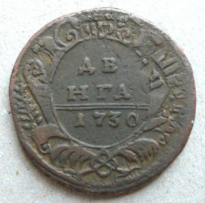 Денга 1730-02.JPG