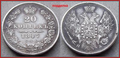 20-1847-2 подделка.jpg