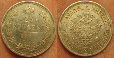 25 копеек 1877.JPG