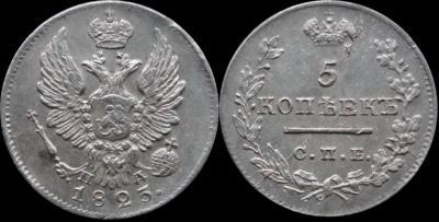5 копеек 1823 г..jpg