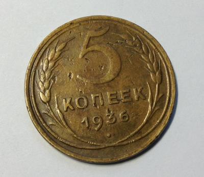 1936 аверс.jpg