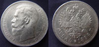 1-1896АГ-fake.jpg