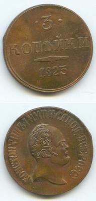 3-1825 Константин.jpg