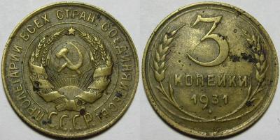 3 копейки 1931 - перепутка буквы СССР.JPG