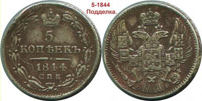 5-1844-1-с надписью.jpg