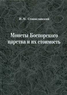 Станиславский.jpg