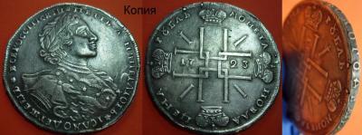 1723, рубль тигр(а).jpg