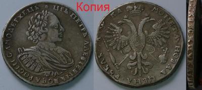 1721, рубль (б).jpg