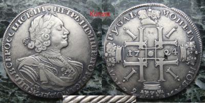 1724, рубль солн(a).jpg