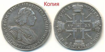 1725, рубль солн(б).jpg