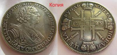 1725, рубль солн(а).jpg