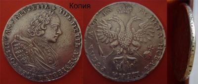 1721, рубль (д).jpg