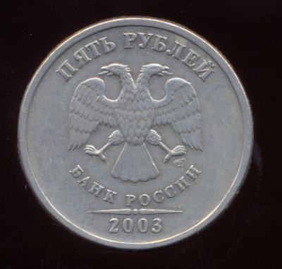 5руб2003 (2).jpg
