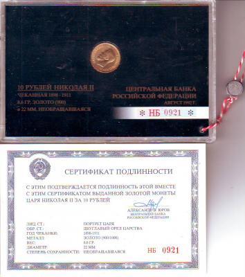 10 rubla 1899.JPG
