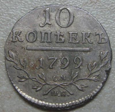 10_1799.jpg