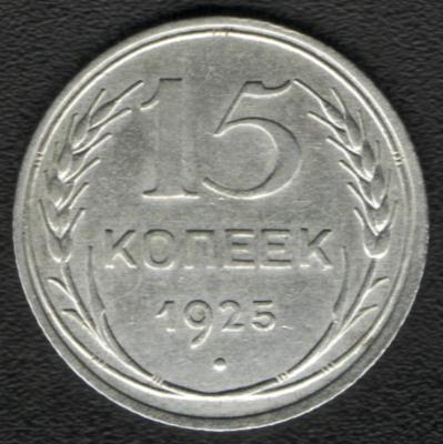 15к-1925г_01.png