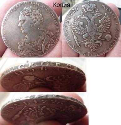 1726, рубль (а).JPG