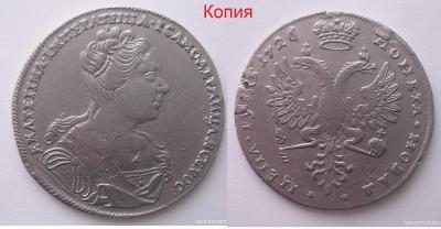 1726, рубль (в).jpg