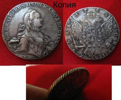 1765, рубль СПБ (а).jpg