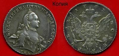 1763, рубль СПБ (б).jpg