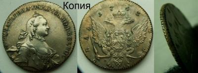 1763, рубль СПБ (а).jpg