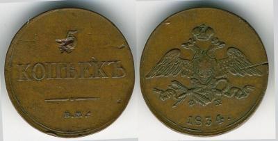 1834 5 копеек ЕМ ФХ.jpg