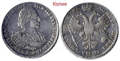 1721, рубль К.jpg